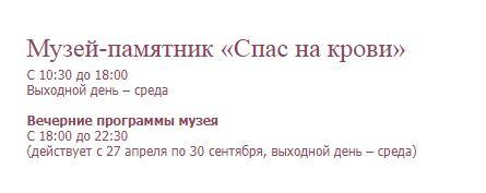 """Режим работы музея-памятника """"Спас на Крови"""