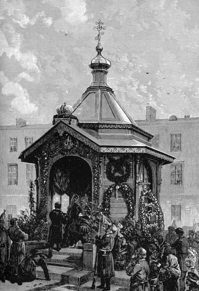 Часовня в память кончины императора Александра II